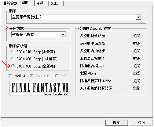 FFVIIsettings