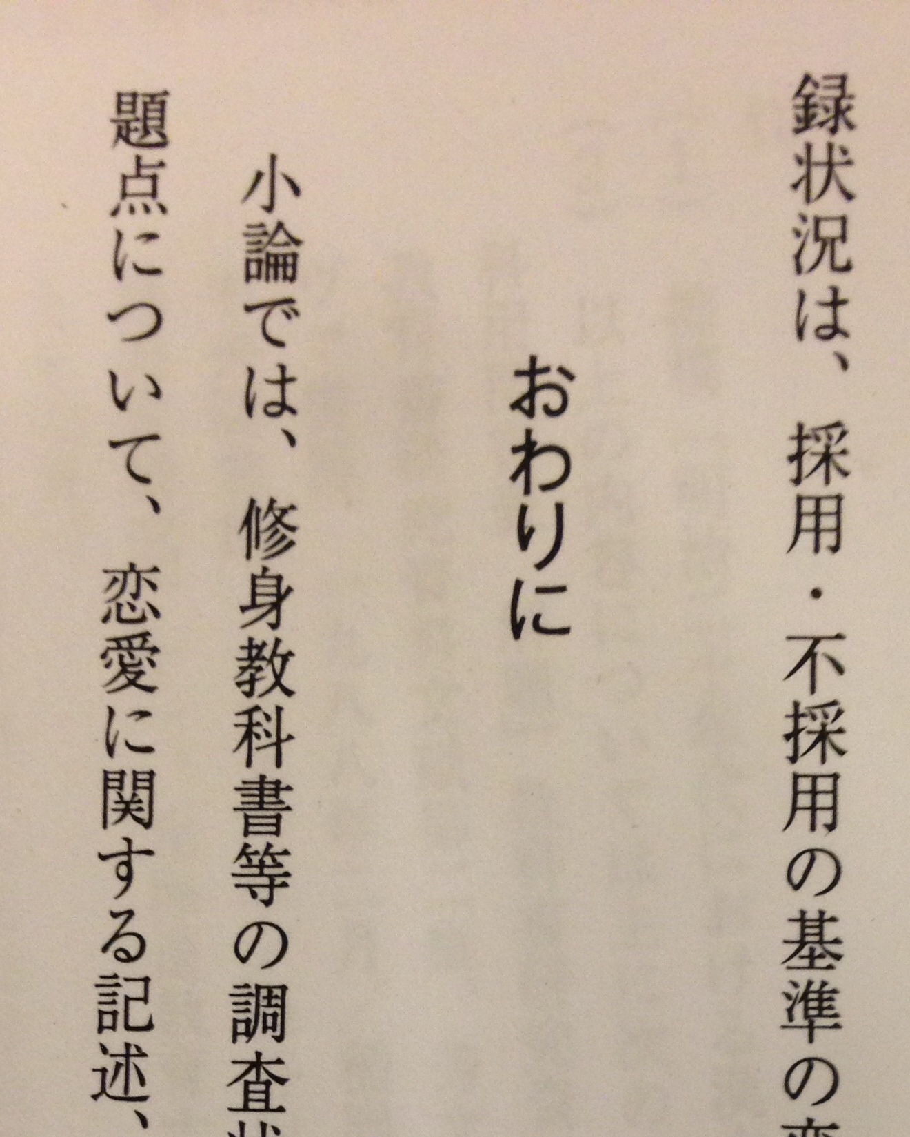 jpy_article_conclusion